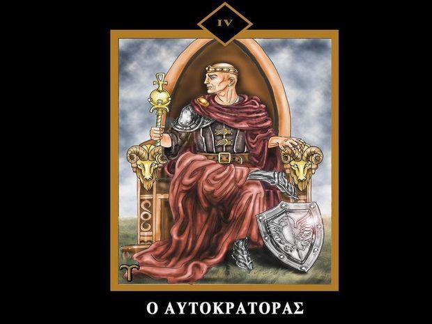 Ο Αυτοκράτορας - Κάρτα Νο 4