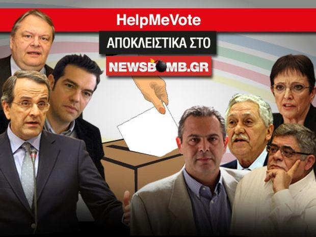 """Μην μένεις αναποφάσιστος: Κλικ στο """"Help me Vote"""""""