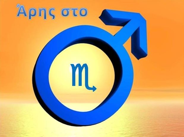 Ο Άρης στο Σκορπιό