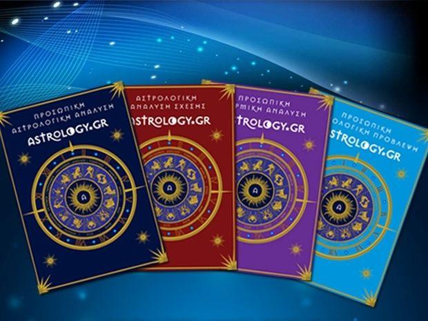 Προσωπικές αστρολογικές αναλύσεις στο eshop του Astrology.gr!