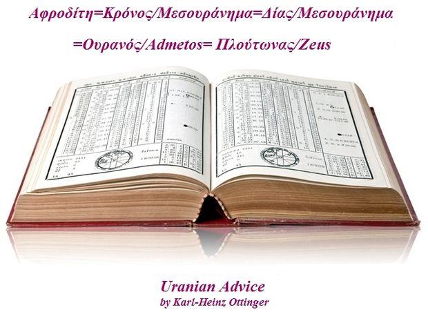 Η αστρολογική συμβουλή της ημέρας 23/7