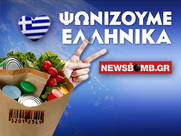 Ψωνίζουμε Ελληνικά, προΤΙΜOΥΜΕ αυτούς που μας προΤΙΜΟΥΝ