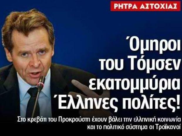 Όμηροι του Τόμσεν εκατομμύρια Έλληνες πολίτες!