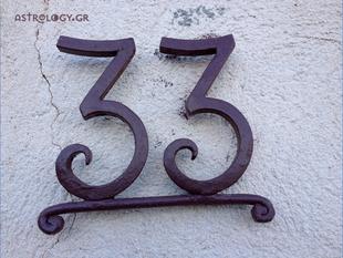 Αριθμός Πορείας ζωής 33: Ο δημιουργικός αλτρουϊστής