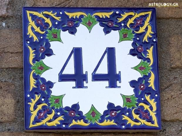 Αριθμός Πορείας ζωής 44: Ο πειθαρχημένος δημιουργός
