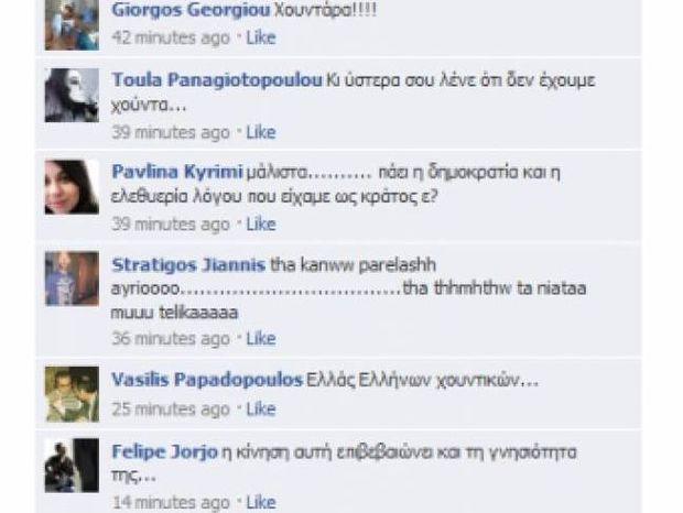 Αντιδράσεις σε twitter και facebook για τη δίωξη Βαξεβάνη