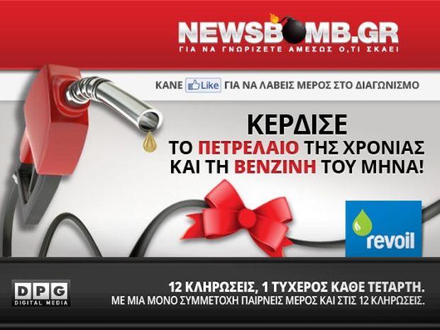 Η πρώτη νικήτρια του διακωνισμού «Κερδίστε το πετρέλαιο της χρονιάς και τη βενζίνη του μήνα»