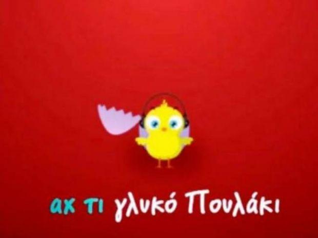 Βίντεο: Άκουσες το «πουλάκι τσίου» σε... τσιφτετέλι; Αν όχι, χάνεις!