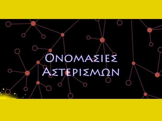 Οι Αστερισμοί για τους Αρχαίους Έλληνες - Μέρος Α