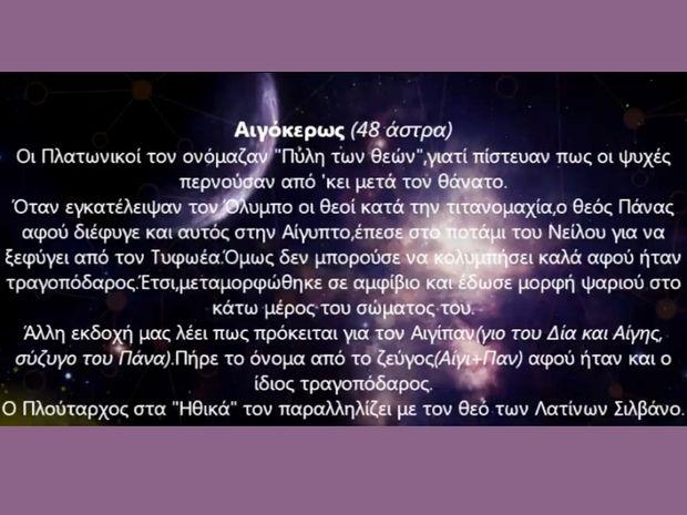 Οι Αστερισμοί για τους Αρχαίους Έλληνες - Μέρος Γ