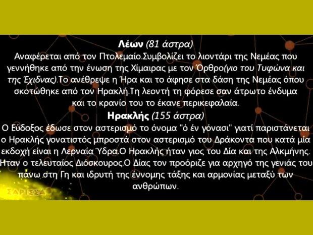 Οι Αστερισμοί για τους Αρχαίους Έλληνες - Μέρος Β