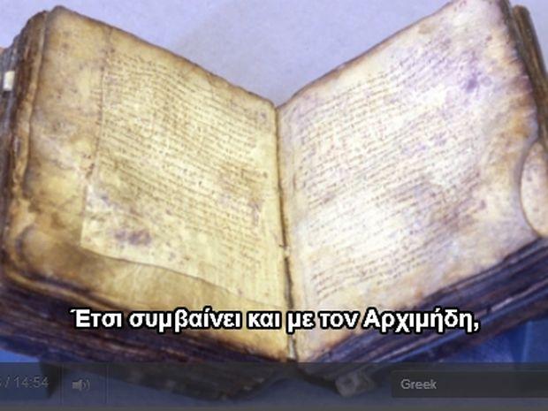 Αποκαλύπτοντας τον χαμένο κώδικα του Αρχιμήδη