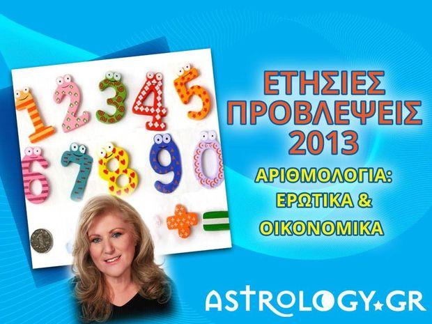 Ετήσιες Προβλέψεις Αριθμολογίας 2013