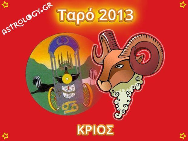 Ετήσιες Προβλέψεις Ταρό 2013: Κριός