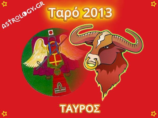 Ετήσιες Προβλέψεις Ταρό 2013: Ταύρος