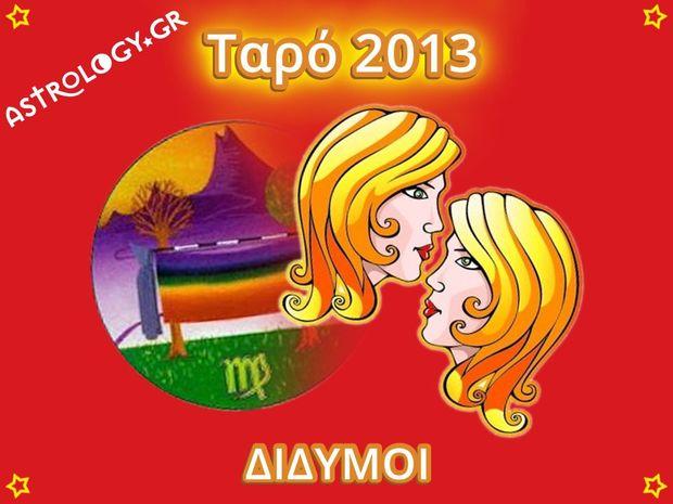 Ετήσιες Προβλέψεις Ταρό 2013: Δίδυμοι