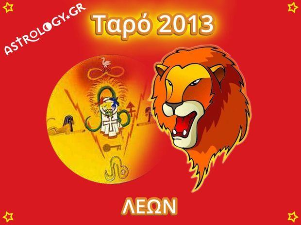 Ετήσιες Προβλέψεις Ταρό 2013: Λέων