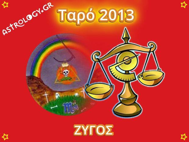 Ετήσιες Προβλέψεις Ταρό 2013: Ζυγός