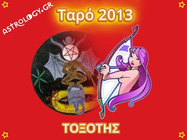 Ετήσιες Προβλέψεις Ταρό 2013: Τοξότης