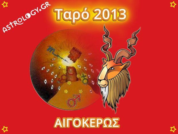 Ετήσιες Προβλέψεις Ταρό 2013 - Αιγόκερως
