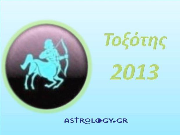 Κώστας Λεφάκης: Τοξότης 2013