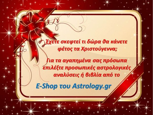 Έχετε σκεφτεί τι δώρα θα κάνετε φέτος τα Χριστούγεννα;