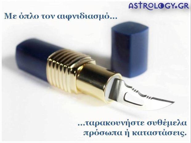 Η αστρολογική συμβουλή της ημέρας 30/11