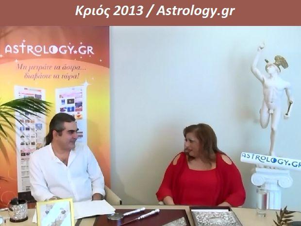 Ετήσιες Προβλέψεις 2013 - Κριός
