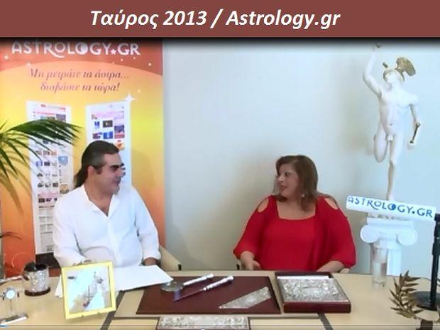Ετήσιες Προβλέψεις 2013 - Ταύρος