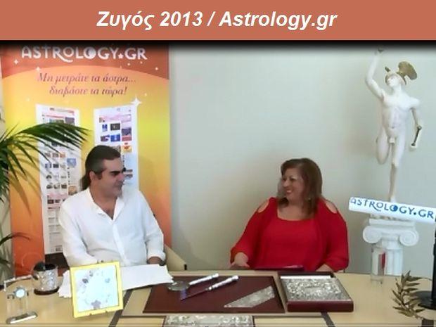 Ετήσιες Προβλέψεις 2013 - Ζυγός