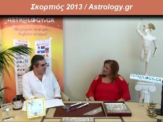 Ετήσιες Προβλέψεις 2013 - Σκορπιός