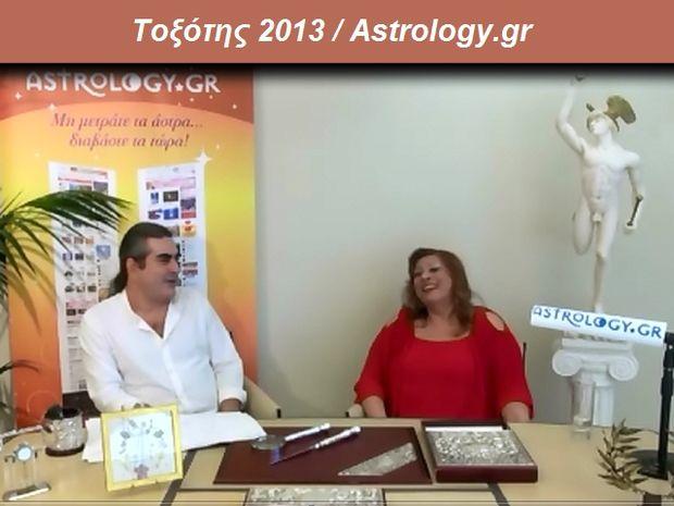 Ετήσιες Προβλέψεις 2013 - Τοξότης