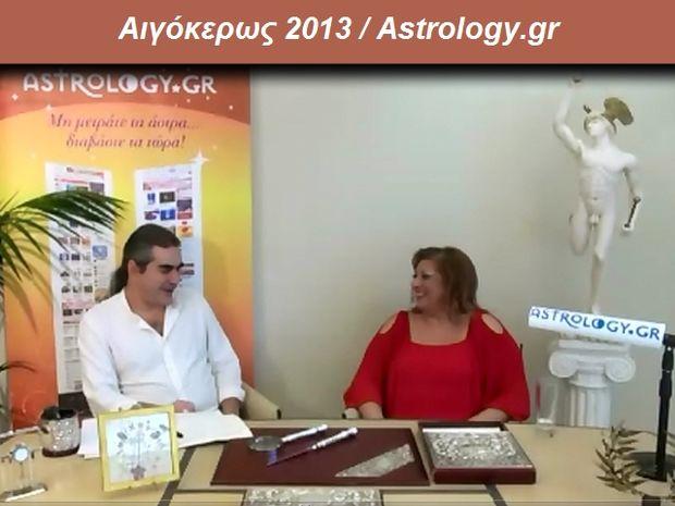 Ετήσιες Προβλέψεις 2013 - Αιγόκερως