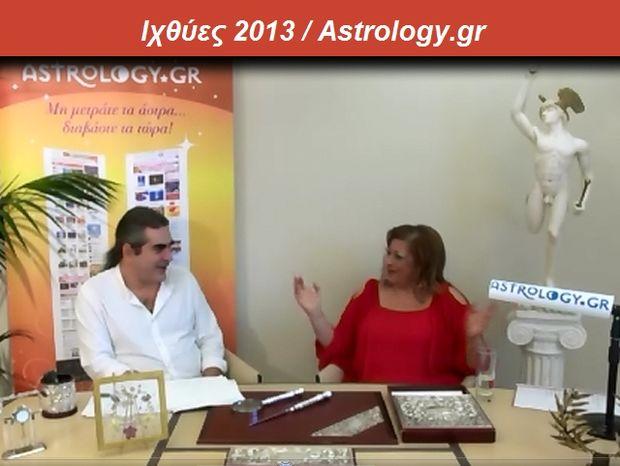 Ετήσιες Προβλέψεις 2013 - Ιχθύες