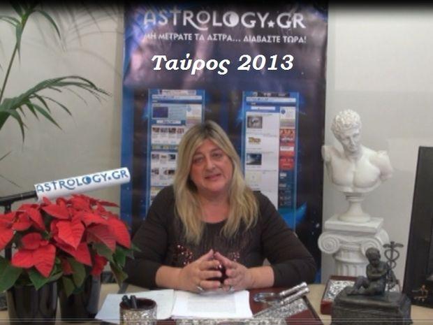 Μπέλλα Κυδωνάκη - Ταύρος 2013