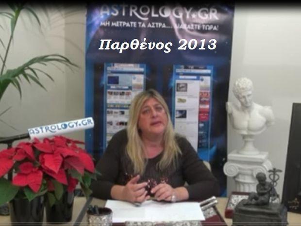 Μπέλλα Κυδωνάκη - Παρθένος 2013