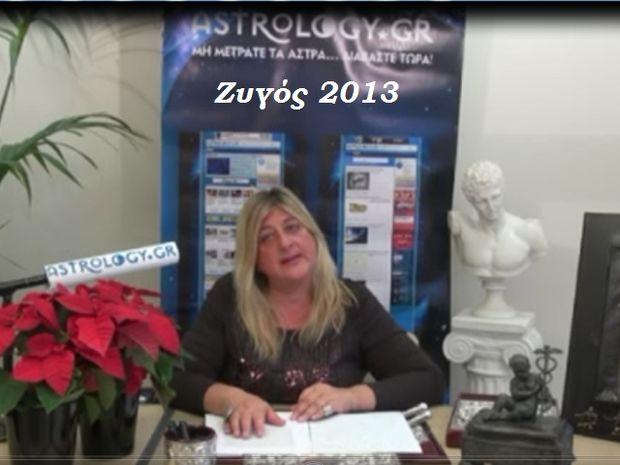 Μπέλλα Κυδωνάκη - Ζυγός 2013