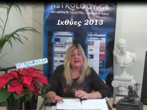 Μπέλλα Κυδωνάκη - Ιχθύες 2013