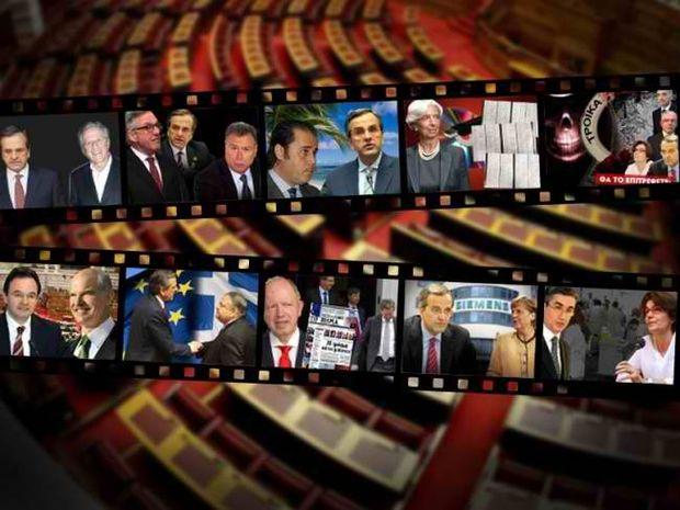 Τα σκάνδαλα που θα ρίξουν κυβέρνηση και Σαμαρά