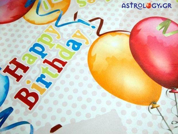 Γενέθλια στις 7/12: Τι λένε τα άστρα;