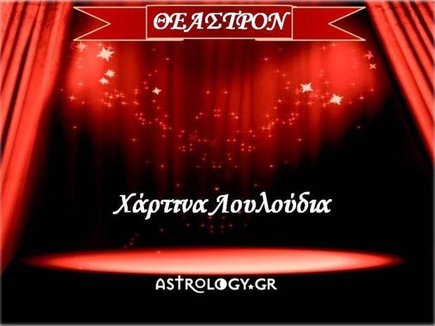 Το astrology.gr πηγαίνει θέατρο