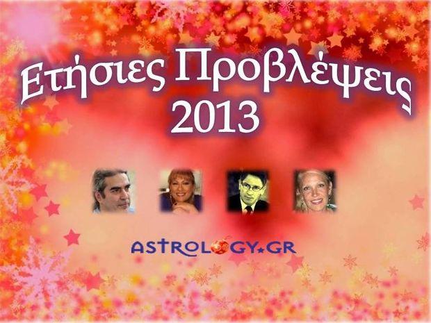 Ετήσιες Προβλέψεις 2013