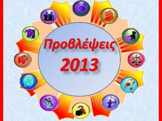 2013: Προβλέψεις πολλών... αστέρων