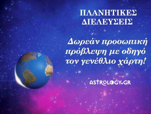 Διελεύσεις Πλανητών: Διάβασε τι λένε τ' άστρα μόνο για σένα!