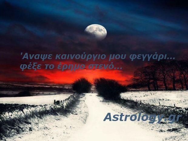 Lunar Dance: Άναψε καινούργιο μου φεγγάρι, φέξε το έρημο στενό…