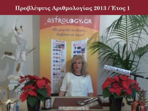 Ετήσιες Προβλέψεις Αριθμολογίας 2013 – Αριθμός 1