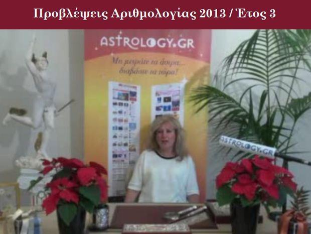 Ετήσιες Προβλέψεις Αριθμολογίας 2013 – Αριθμός 3