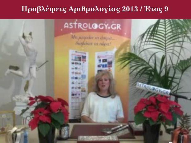 Ετήσιες Προβλέψεις Αριθμολογίας 2013 – Αριθμός 9
