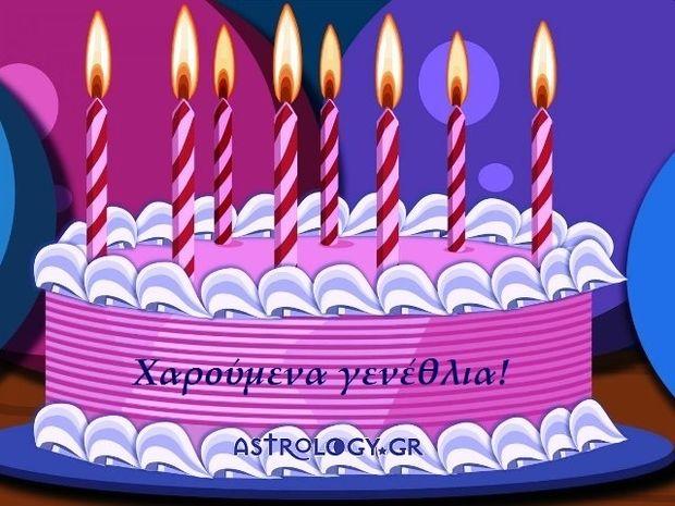 Γενέθλια στις 16/12: Τι λένε τα άστρα;