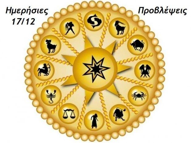 Ημερήσιες Προβλέψεις για όλα τα Ζώδια 17/12